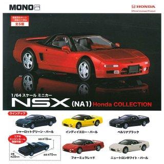 【全部揃ってます!!】MONO 1/64スケール ミニカー NSX(NA1) Honda COLLECTION [全5種セット(フルコンプ)]【 ネコポス不可 】