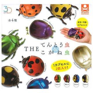 【全部揃ってます!!】3Dファイルシリーズ THEてんとう虫&こがね虫 [全4種セット(フルコンプ)]【 ネコポス不可 】【C】