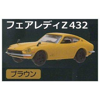 Cカークラフト 1/72スケール 日産フェアレディZ (S30&Z32)編 [1.432 ブラウン]【ネコポス配送対応】【C】