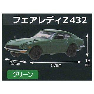 Cカークラフト 1/72スケール 日産フェアレディZ (S30&Z32)編 [2.432 グリーン]【ネコポス配送対応】【C】