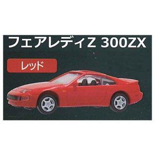 Cカークラフト 1/72スケール 日産フェアレディZ (S30&Z32)編 [4.300ZX レッド]【ネコポス配送対応】【C】