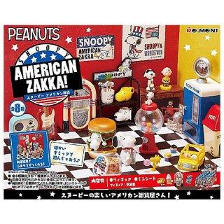 【全部揃ってます!!】スヌーピー SNOOPY AMERICAN ZAKKA!(アメリカン雑貨) [全8種セット(フルコンプ)]【 ネコポス不可 】(RM)