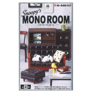 【全部揃ってます!!】SNOOPY's MONO ROOM (スヌーピー モノルーム) [全8種セット(フルコンプ)]【 ネコポス不可 】(RM)