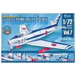 1/72スケール フルアクション Vol.7 F-86 ブルーインパルス (塗装済み組立キット)【 ネコポス不可 】