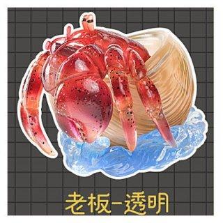 空想造物 KONGZOO ヤドカリシリーズ [8.H]【 ネコポス不可 】