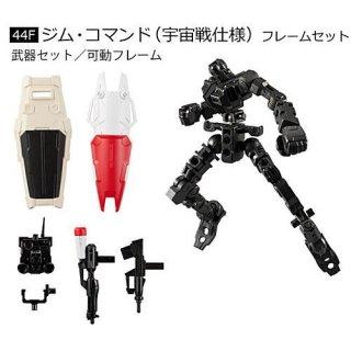 機動戦士ガンダム Gフレーム14 [6.(44F) ジム・コマンド(宇宙戦仕様) フレームセット]【 ネコポス不可 】