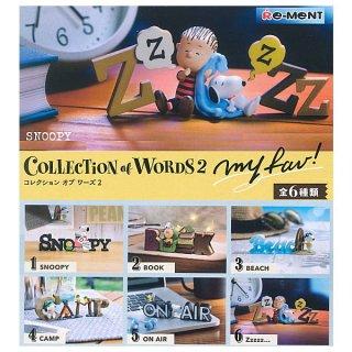 【全部揃ってます!!】SNOOPY COLLECTION of WORDS 2 my fav! (スヌーピー コレクション オブ ワーズ2) [全6種セット(フルコンプ)]【 ネコポス不可 】(RM)