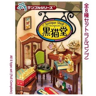 【全部揃ってます!!】ぷちサンプルシリーズ Antique Shop 黒猫堂 [全8種セット(フルコンプ)]【 ネコポス不可 】