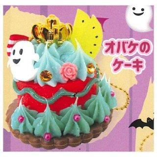 オッティモ!ドルチェBC ハロウィン [3.オバケのケーキ]【 ネコポス不可 】【C】