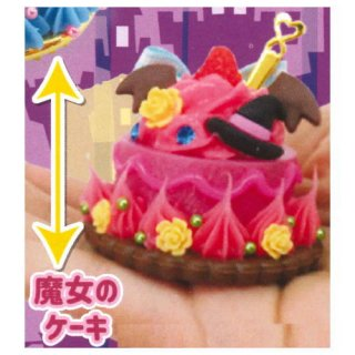 オッティモ!ドルチェBC ハロウィン [10.魔女のケーキ]【 ネコポス不可 】【C】