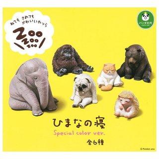 【全部揃ってます!!】パンダの穴 ZOO ZOO ZOO ひまなの寝 Special color ver. [全6種セット(フルコンプ)]【 ネコポス不可 】【C】