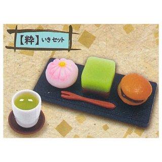 お茶付き!和菓子カフェマスコット [2.[粋] いきセット]【ネコポス配送対応】【C】