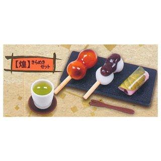 お茶付き!和菓子カフェマスコット [4.[煌] きらめきセット]【ネコポス配送対応】【C】