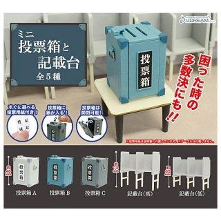 【全部揃ってます!!】ミニ投票箱と記載台 [全5種セット(フルコンプ)]【 ネコポス不可 】【C】