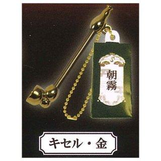 パイプ&キセルマスコットBC4 [3.キセル・金]【ネコポス配送対応】【C】