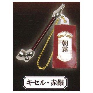パイプ&キセルマスコットBC4 [4.キセル・赤銀]【ネコポス配送対応】【C】