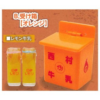 レトロ牛乳箱&牛乳瓶マスコット2 [2.受け箱[オレンジ] レモン牛乳]【 ネコポス不可 】【C】