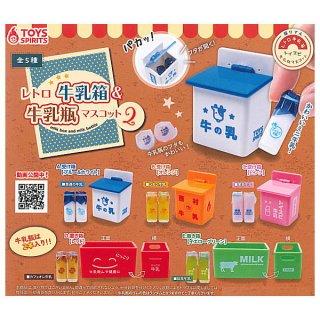 【全部揃ってます!!】レトロ牛乳箱&牛乳瓶マスコット2 [全5種セット(フルコンプ)]【 ネコポス不可 】【C】