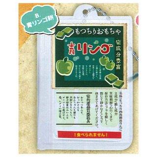 もっちり駄菓子餅BC [2.青リンゴ餅]【ネコポス配送対応】【C】