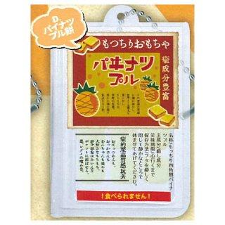もっちり駄菓子餅BC [4.パイナツプル餅]【ネコポス配送対応】【C】