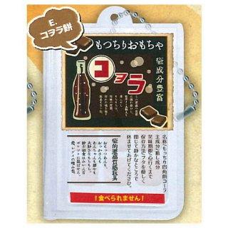 もっちり駄菓子餅BC [5.コヲラ餅]【ネコポス配送対応】【C】