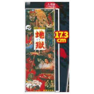 新東宝 昭和の怪談ポスターマグネット [1.地獄(1960年)]【ネコポス配送対応】【C】