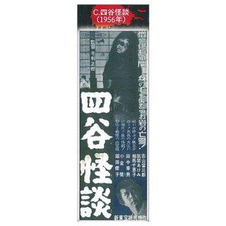 新東宝 昭和の怪談ポスターマグネット [3.四谷怪談(1956年)]【ネコポス配送対応】【C】