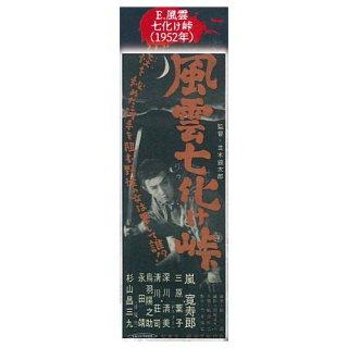 新東宝 昭和の怪談ポスターマグネット [5.風雲七化け峠(1952年)]【ネコポス配送対応】【C】