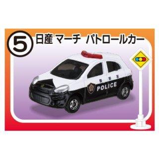トミカ標識セット5 [5.日産 マーチ パトロールカー]【 ネコポス不可 】【C】