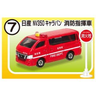 トミカ標識セット5 [7.日産 NV350キャラバン 消防指揮車]【 ネコポス不可 】【C】