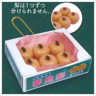 ぷにっとパック入りフルーツマスコットBC6 [5.梨]【ネコポス配送対応】【C】