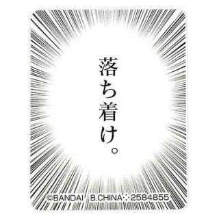 お気持ち代弁クリップ [10.落ち着け。]【 ネコポス不可 】【C】