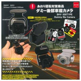 【全部揃ってます!!】あおり運転対策商品 ダミー後部車載カメラ [全2種セット(フルコンプ)(※ステッカーはランダムで付属します)]【 ネコポス不可 】【C】