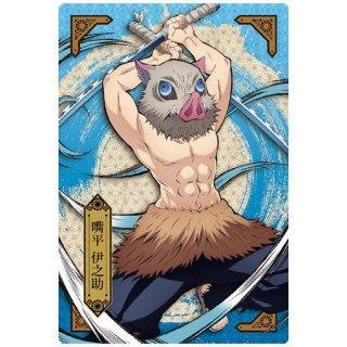 鬼滅の刃 ウエハース4 [4.キャラクターカード4:嘴平伊之助]【ネコポス配送対応】【C】
