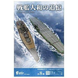 【全部揃ってます!!】1/2000スケール 戦艦大和の追憶 [全8種セット(フルコンプ)]【 ネコポス不可 】