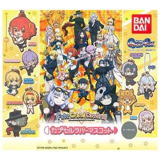 【全部揃ってます!!】Fate/Grand Carnival カプセルラバーマスコット [全10種セット(フルコンプ)]【ネコポス配送対応】【C】