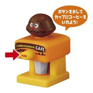 アンパンマンDE おみせやさん☆2 [4.カレーパンマン カフェサーバー]【 ネコポス不可 】