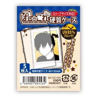 ぱしゃこれ硬質ケース (コアデ) 品番:CONC-MV05 【ネコポス配送対応】【C】