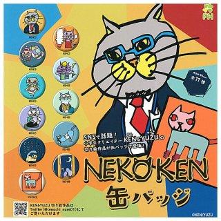 【全部揃ってます!!】NEKO KEN 缶バッジ [全11種セット(フルコンプ)]【ネコポス配送対応】【C】