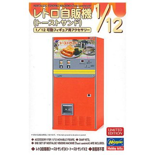 1/12スケール フィギュアアクセサリーシリーズ (62201) レトロ自販機(トーストサンド) プラモデル【 ネコポス不可 】