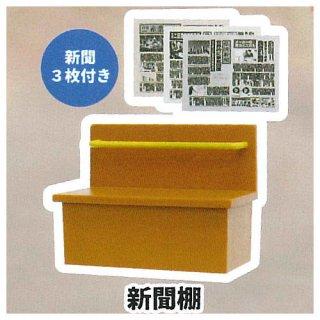 たばこ屋・新聞屋マスコット [4.新聞棚]【 ネコポス不可 】【C】