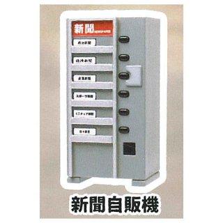 たばこ屋・新聞屋マスコット [5.新聞自販機]【ネコポス配送対応】【C】