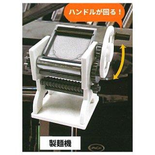 業務用厨房機器マスコット3 [1.製麺機]【 ネコポス不可 】【C】