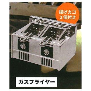 業務用厨房機器マスコット3 [2.ガスフライヤー]【 ネコポス不可 】【C】