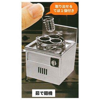 業務用厨房機器マスコット3 [3.茹で麺機]【 ネコポス不可 】【C】
