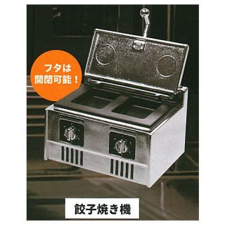 業務用厨房機器マスコット3 [4.餃子焼き機]【 ネコポス不可 】【C】