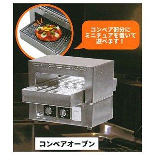 業務用厨房機器マスコット3 [5.コンベアオーブン]【 ネコポス不可 】【C】