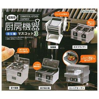 【全部揃ってます!!】業務用厨房機器マスコット3 [全5種セット(フルコンプ)]【 ネコポス不可 】【C】