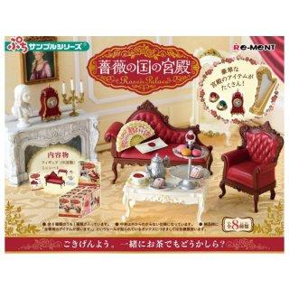 【2022年1月17日予約】ぷちサンプルシリーズ 薔薇の国の宮殿 Rose'n Palace 【全8種セット(フルコンプ)】【※発売月の異なる予約商品とは同梱不可】