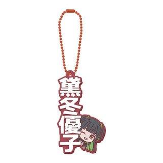 アイドルマスターシャイニーカラーズ カプセルラバーマスコット Name Collection! 02 [5.黛冬優子]【ネコポス配送対応】【C】
